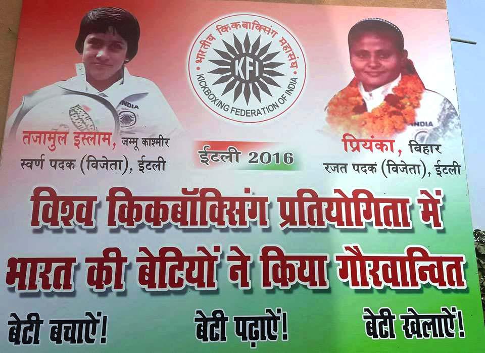 Bihar National 2016